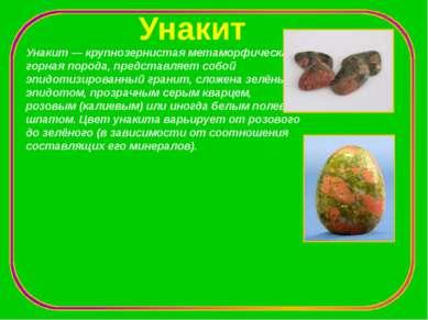 Карбонат кальция имеет и другую (ромбическую) полиморфную модификацию— араго...