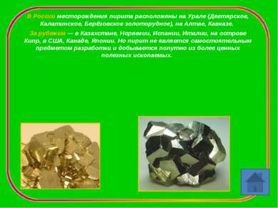 В России месторождения пирита расположены на Урале (Дегтярское, Калатинское, ...