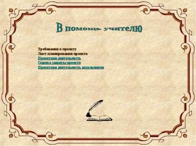 Требования к проекту Лист планирования проекта Проектная деятельность Оцнека ...