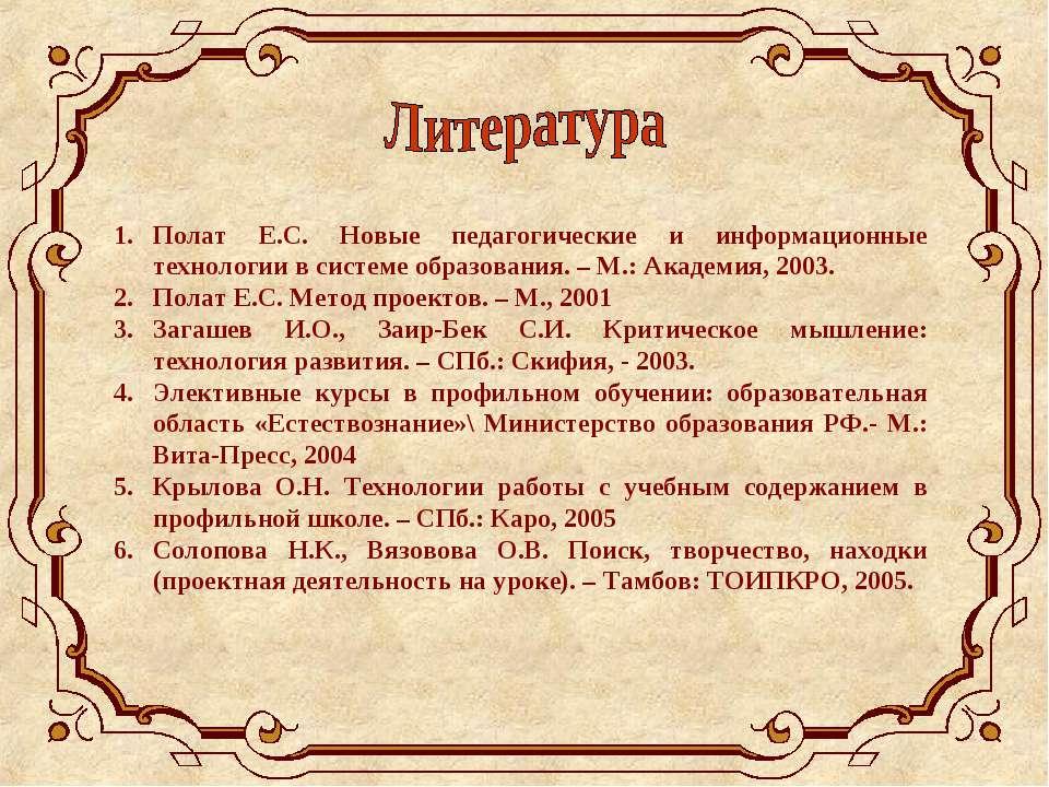 Полат Е.С. Новые педагогические и информационные технологии в системе образов...