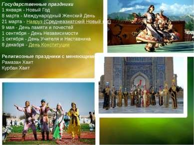 Государственные праздники 1 января - Новый Год 8 марта - Международный Женски...