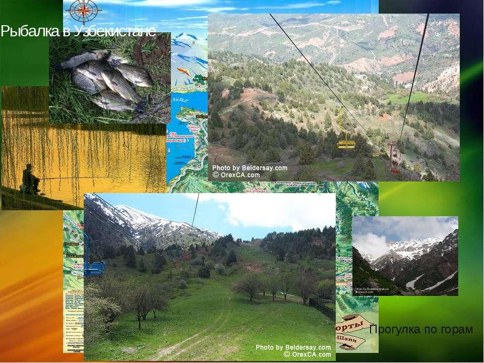 Рыбалка в Узбекистане Прогулка по горам щелкните, чтобы…
