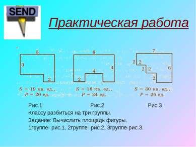 Практическая работа Рис.1 Рис.2 Рис.3 Классу разбиться на три группы. Задание...