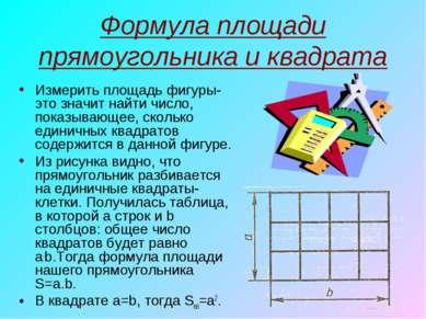 Формула площади прямоугольника и квадрата Измерить площадь фигуры- это значит...