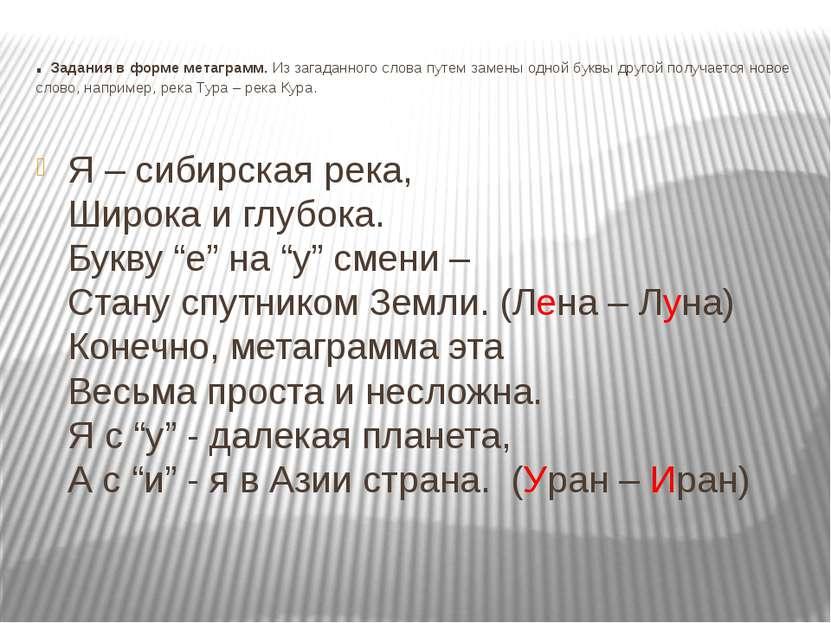 . Задания в форме метаграмм. Из загаданного слова путем замены одной буквы др...