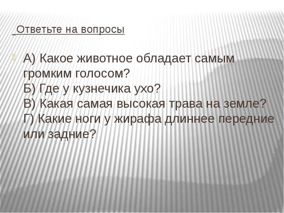 Ответьте на вопросы А) Какое животное обладает самым громким голосом? Б) Где ...