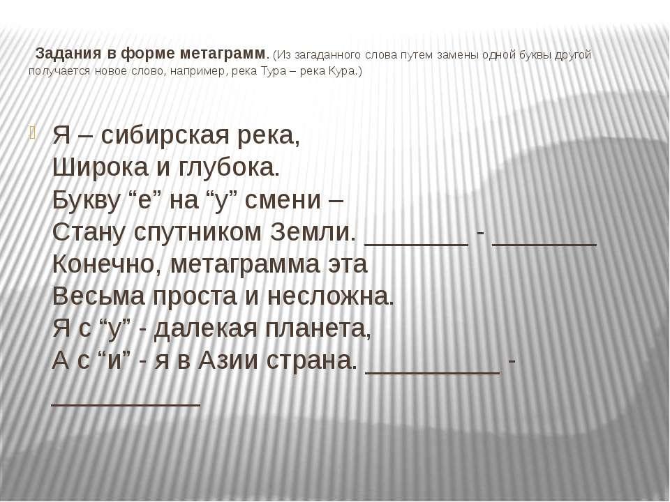 Задания в форме метаграмм. (Из загаданного слова путем замены одной буквы дру...