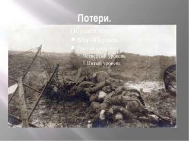 Потери. Потери вооружённых сил всех держав-участниц мировой войны составили о...