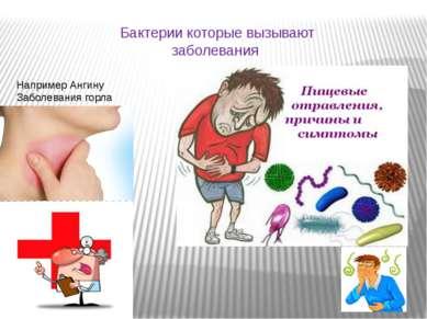 Бактерии которые вызывают заболевания Например Ангину Заболевания горла