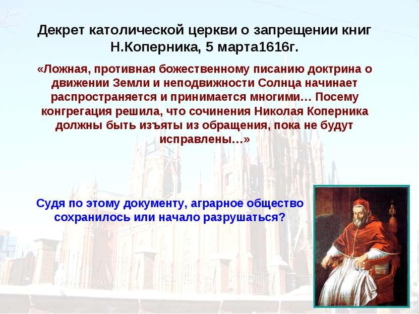 Декрет католической церкви о запрещении книг Н.Коперника, 5 марта1616г. «Ложн...
