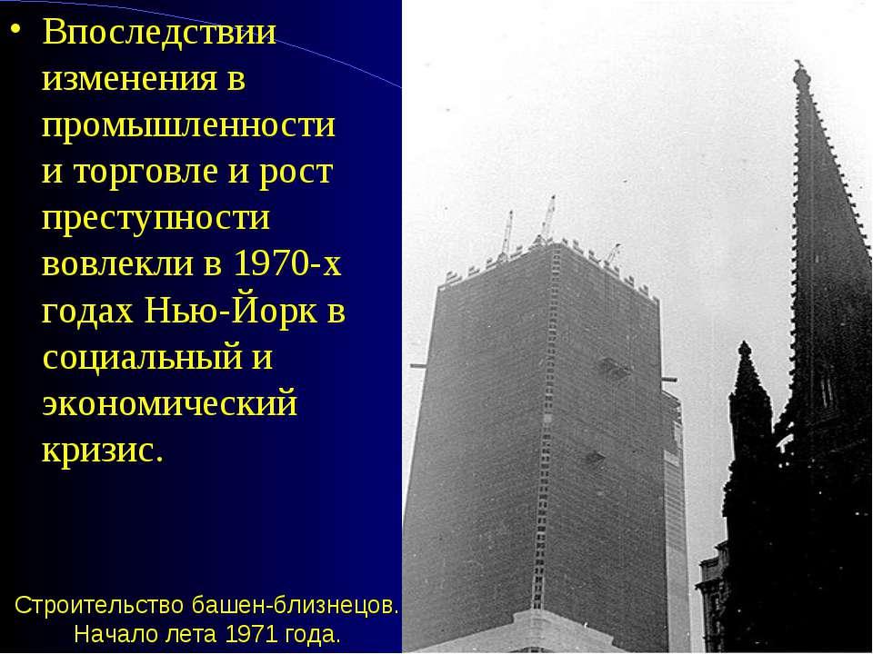 Строительство башен-близнецов. Начало лета 1971 года. Впоследствии изменения ...