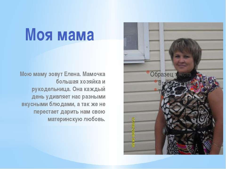 Мою маму зовут Елена. Мамочка большая хозяйка и рукодельница. Она каждый день...