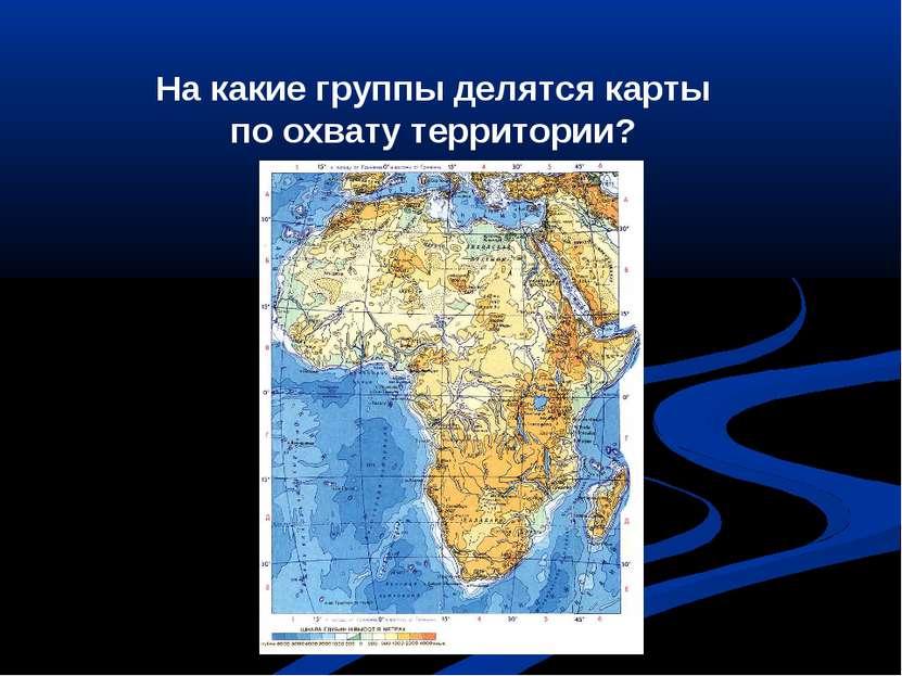 На какие группы делятся карты по охвату территории?