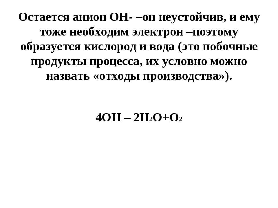 Остается анион ОН- –он неустойчив, и ему тоже необходим электрон –поэтому обр...