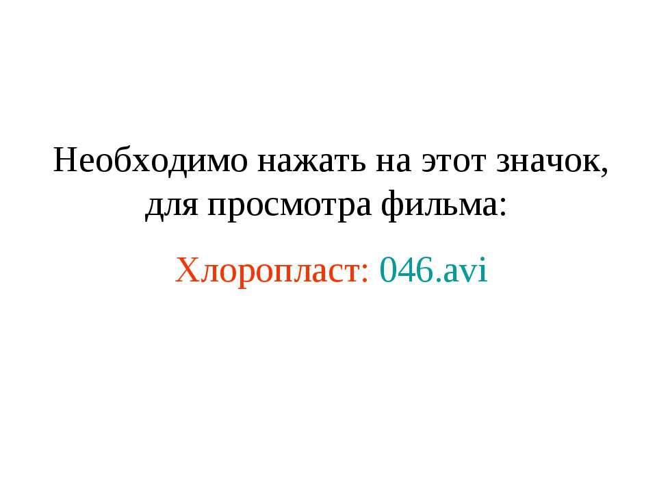 Необходимо нажать на этот значок, для просмотра фильма: Хлоропласт: 046.avi