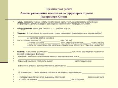 Практическая работа Анализ размещения населения по территории страны (на прим...