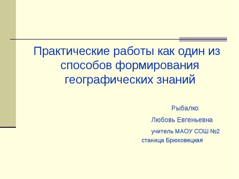 Практические работы как один из способов формирования географических знаний Р...