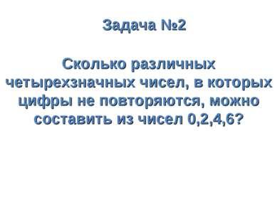 Задача №2 Сколько различных четырехзначных чисел, в которых цифры не повторяю...