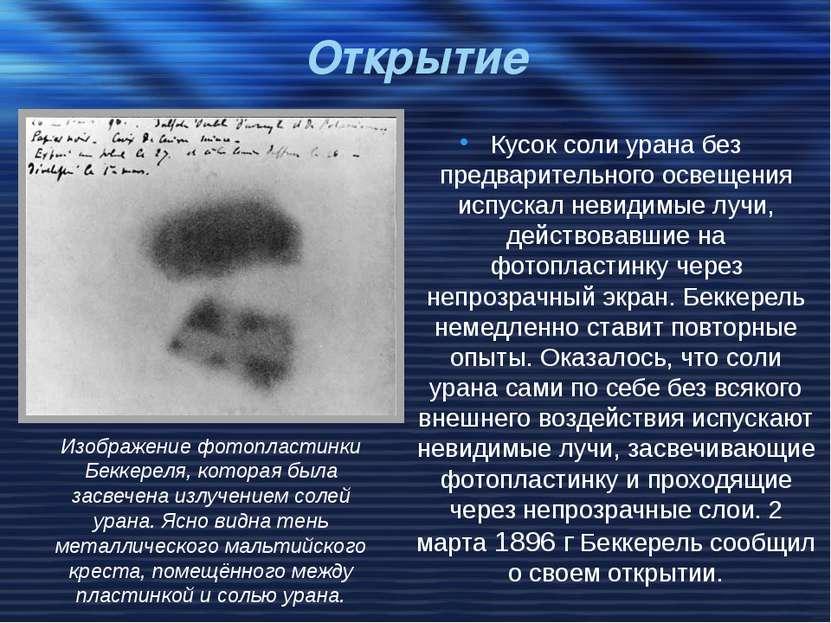 Открытие Кусок соли урана без предварительного освещения испускал невидимые л...