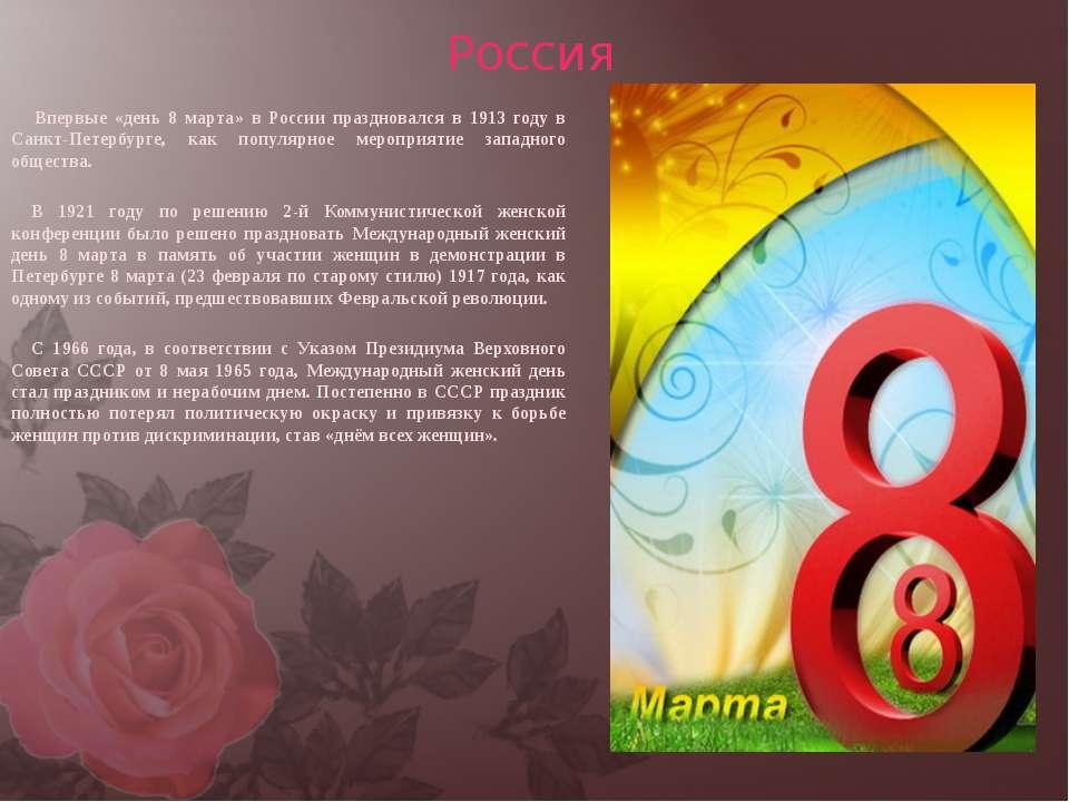Россия Впервые «день 8 марта» в России праздновался в 1913 году в Санкт-Петер...