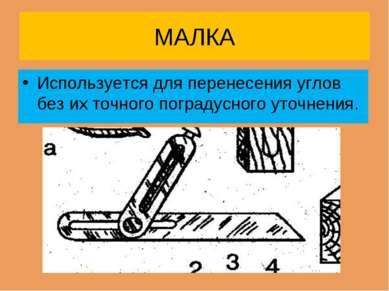 МАЛКА Используется для перенесения углов без их точного поградусного уточнения.