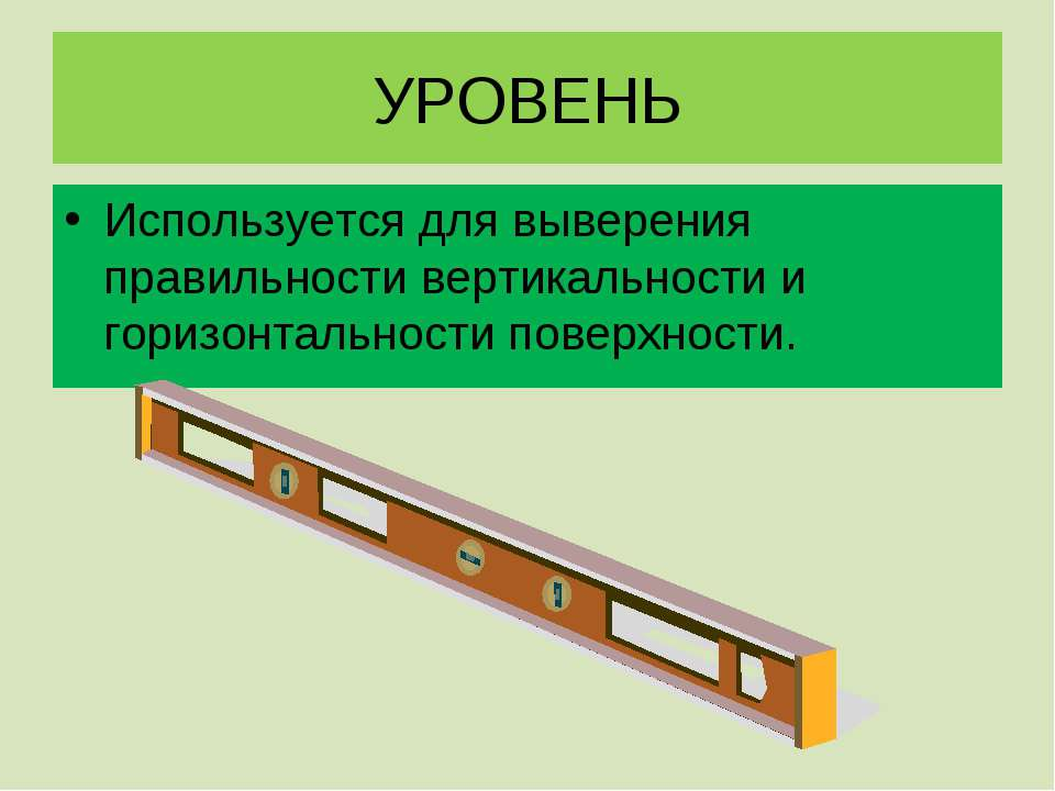 УРОВЕНЬ Используется для выверения правильности вертикальности и горизонтальн...
