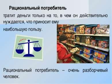 Рациональный потребитель тратит деньги только на то, в чем он действительно н...