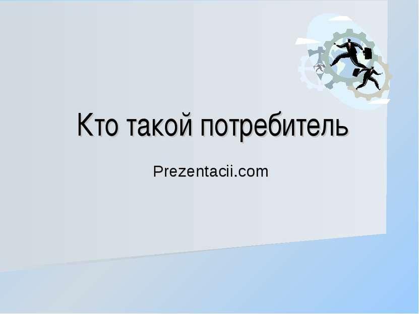 Кто такой потребитель Prezentacii.com