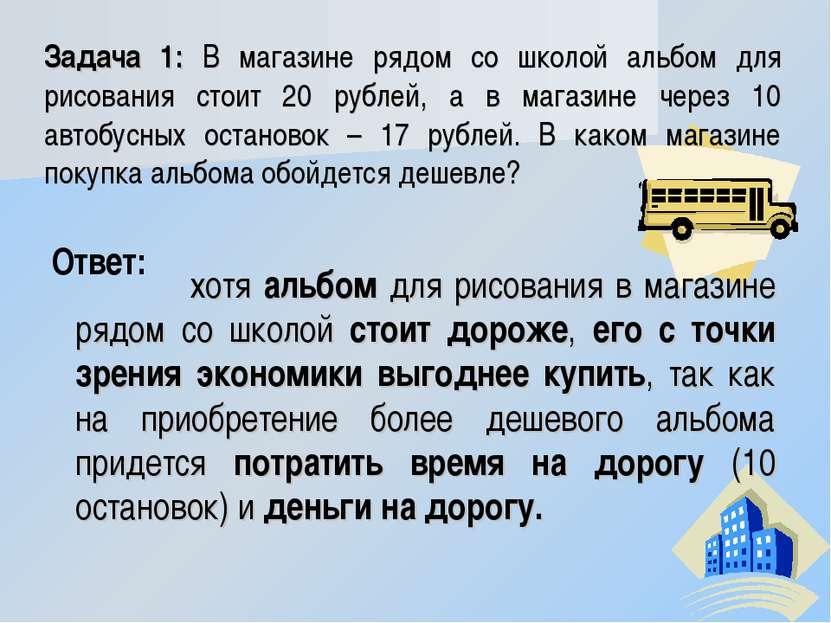 Задача 1: В магазине рядом со школой альбом для рисования стоит 20 рублей, а ...