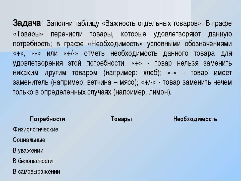 Задача: Заполни таблицу «Важность отдельных товаров». В графе «Товары» перечи...