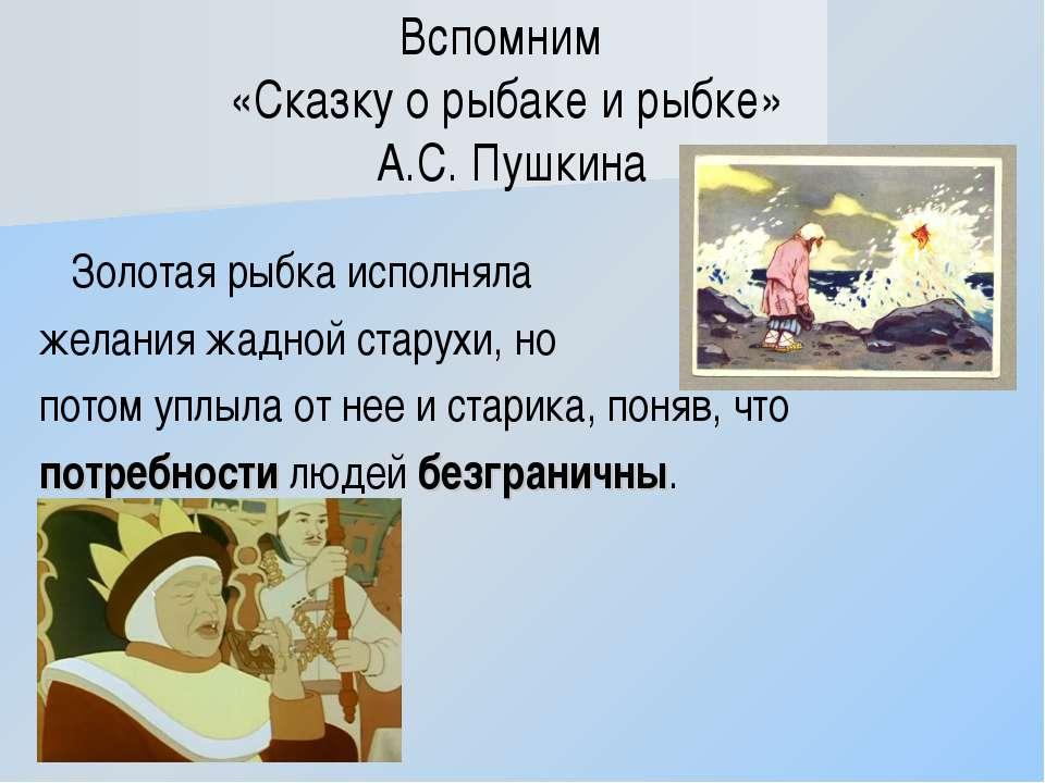 Вспомним «Сказку о рыбаке и рыбке» А.С. Пушкина Золотая рыбка исполняла желан...