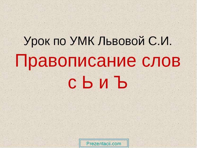 Урок по УМК Львовой С.И. Правописание слов с Ь и Ъ Prezentacii.com