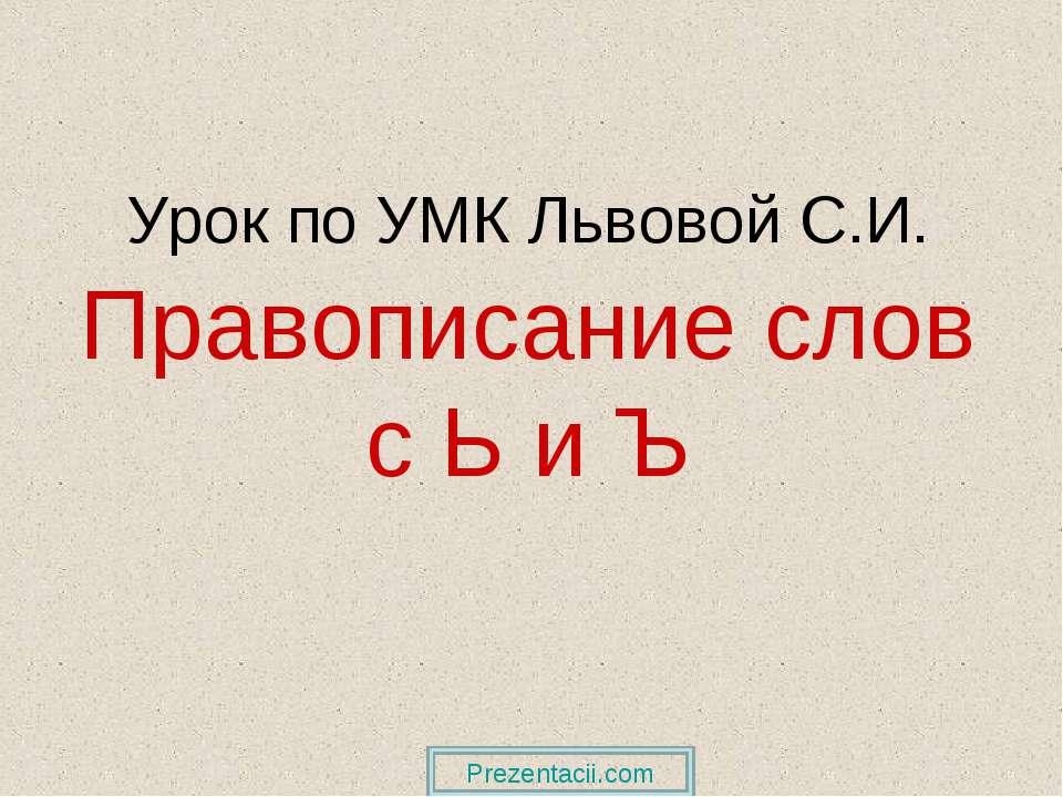 Урок по УМК Львовой С.И. Правописание слов с Ь и Ъ