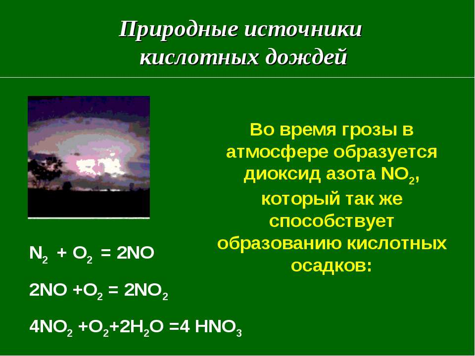 Природные источники кислотных дождей Во время грозы в атмосфере образуется ди...