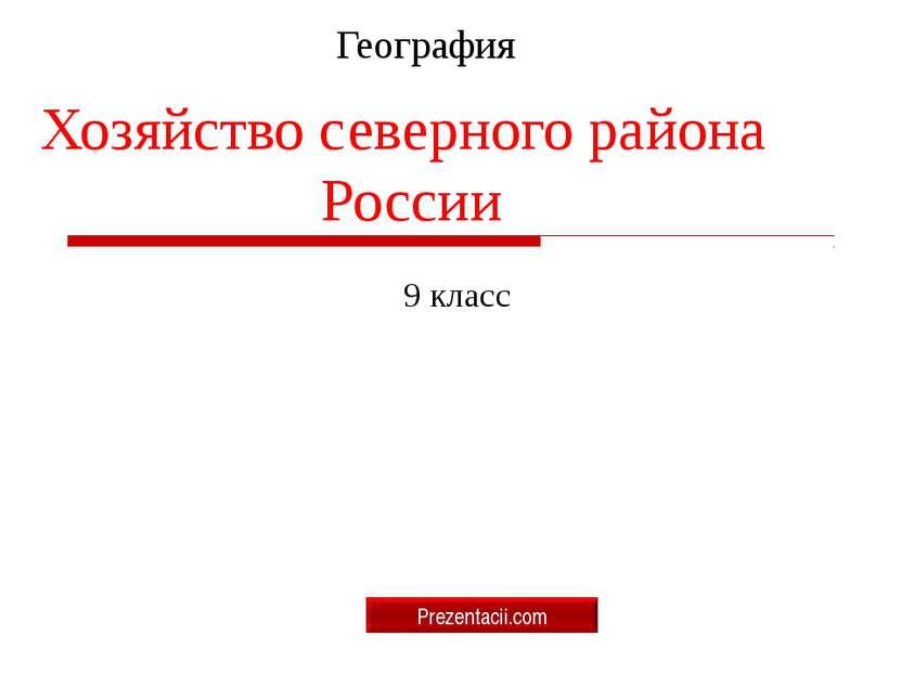География Хозяйство северного района России 9 класс Prezentacii.com