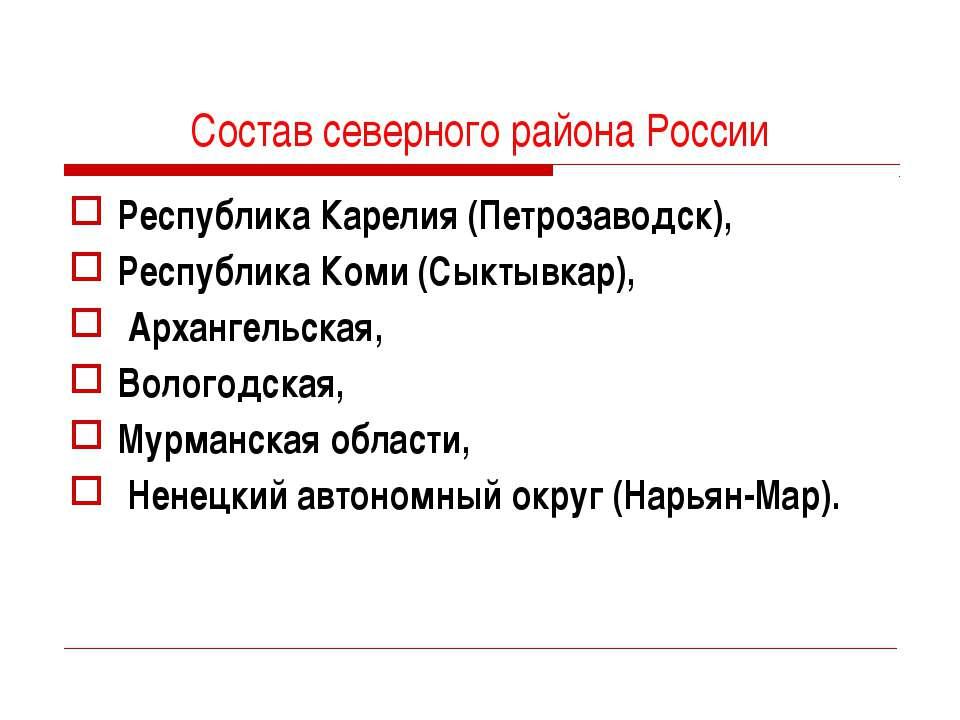 Состав северного района России Республика Карелия (Петрозаводск), Республика ...