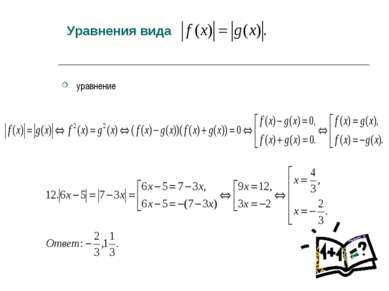 Уравнения вида уравнение