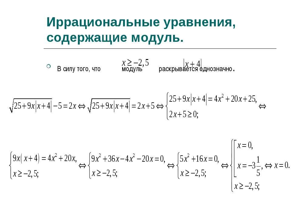 Иррациональные уравнения, содержащие модуль. В силу того, что модуль раскрыва...