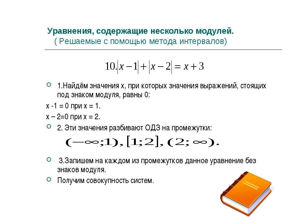 Уравнения, содержащие несколько модулей. ( Решаемые с помощью метода интервал...