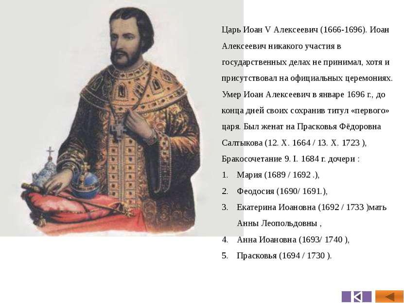 25 декабря 1761 года императрица Елизавета Петровна почила в бозе. На престол...