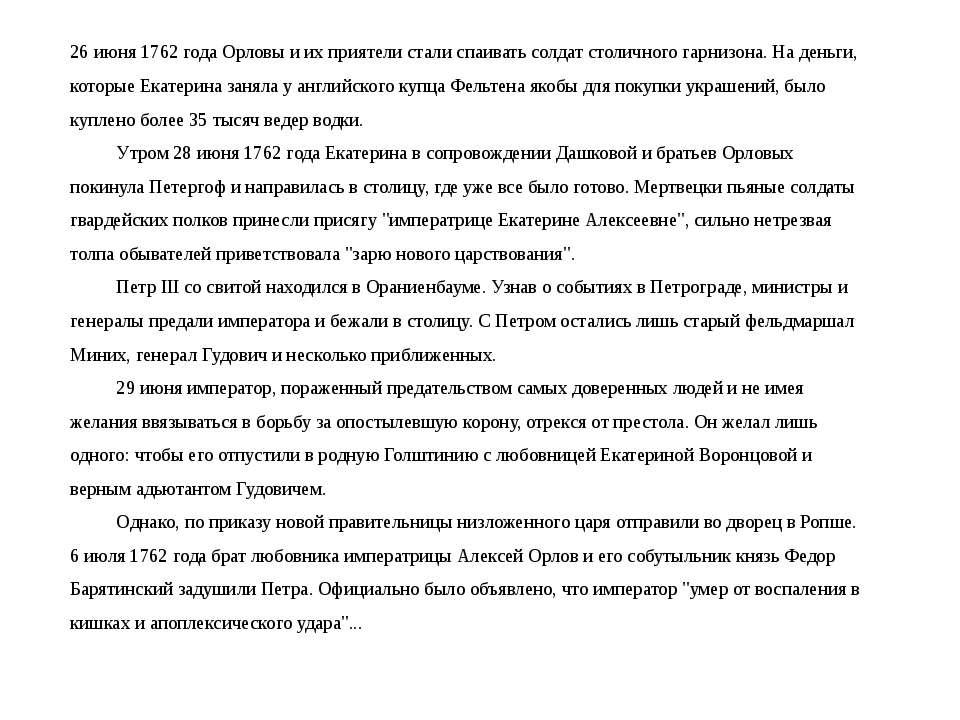 Никита Иванович Панин (18 сентября 1718 — 31 марта 1783) — русский дипломат и...