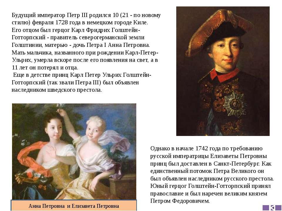 Будущий император Петр III родился 10 (21 - по новому стилю) февраля 1728 год...