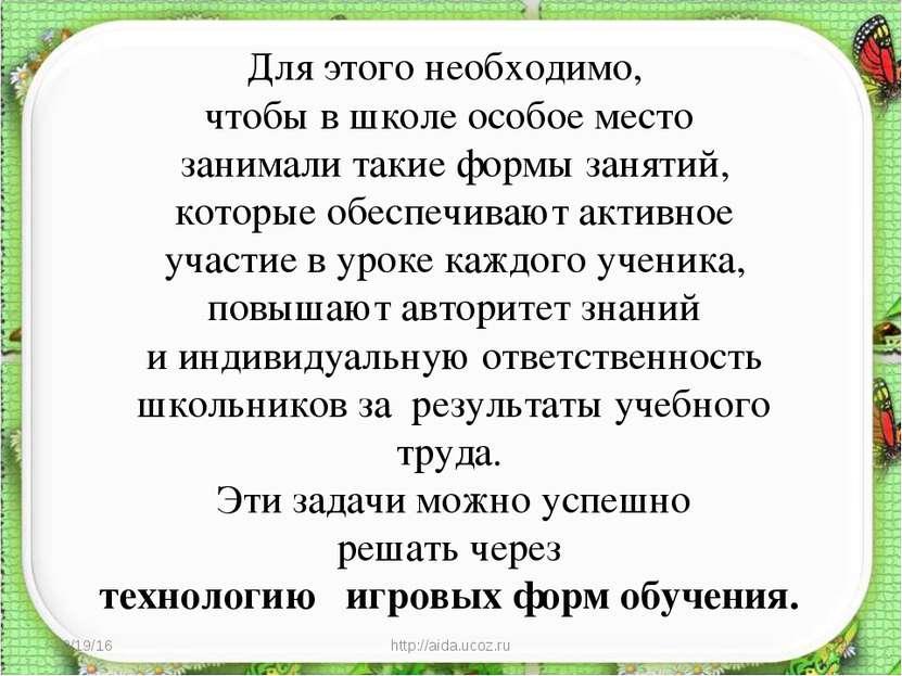 * http://aida.ucoz.ru * Для этого необходимо, чтобы в школе особое место зани...