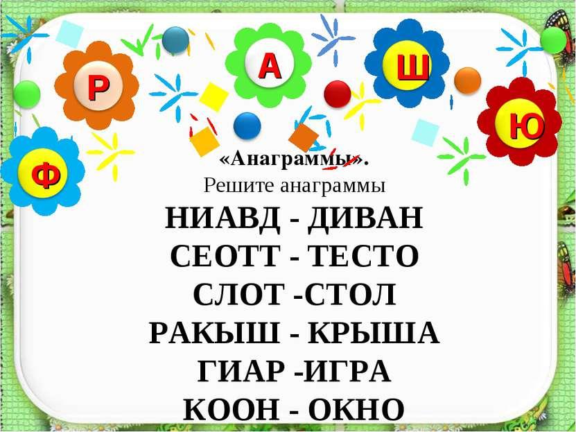 «Анаграммы». Решите анаграммы НИАВД - ДИВАН СЕОТТ - ТЕСТО СЛОТ -СТОЛ РАКЫШ - ...