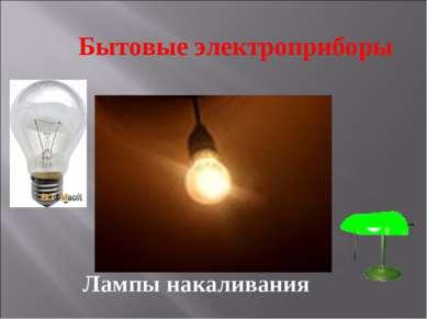 Лампы накаливания Бытовые электроприборы