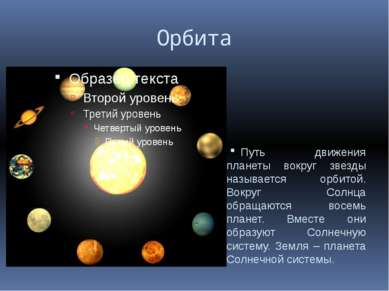 Орбита Путь движения планеты вокруг звезды называется орбитой. Вокруг Солнца ...