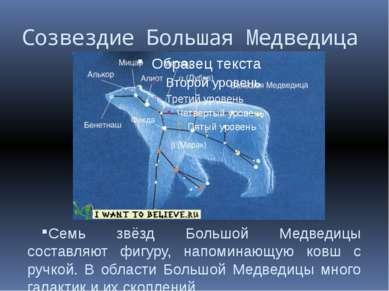 Созвездие Большая Медведица Семь звёзд Большой Медведицы составляют фигуру, н...