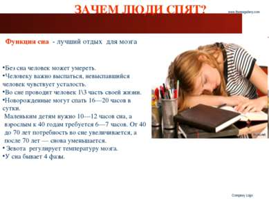 www.themegallery.com Company Logo ЗАЧЕМ ЛЮДИ СПЯТ? Без сна человек может умер...