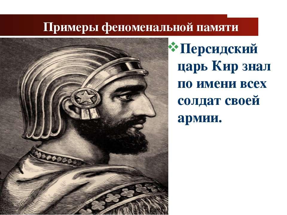 www.themegallery.com Company Logo Примеры феноменальной памяти Персидский цар...