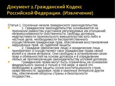 Статья 1. Основные начала гражданского законодательства 1. Гражданское законо...